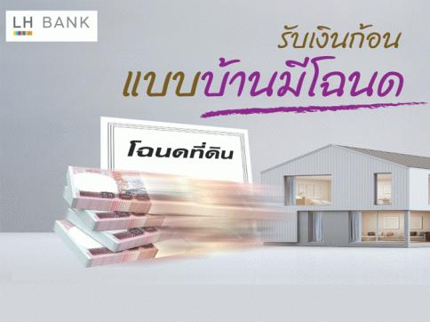 สินเชื่อบ้านเพิ่มเงิน (Happy Home for Cash)-แลนด์ แอนด์ เฮ้าส์ (LH Bank)