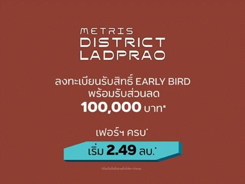 เมทริส ดิสทริค ลาดพร้าว (Metris District Ladprao)