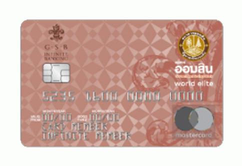 บัตรเครดิตธนาคารออมสิน เวิลด์ อีลิท (GSB World Elite Credit Card)-ธนาคารออมสิน (GSB)