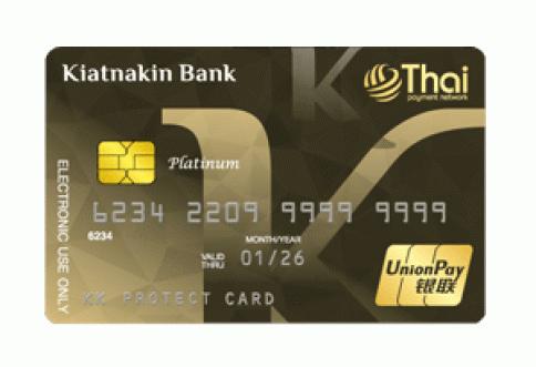 บัตรเดบิต KK Protect Debit Card-ธนาคารเกียรตินาคินภัทร (KKP)