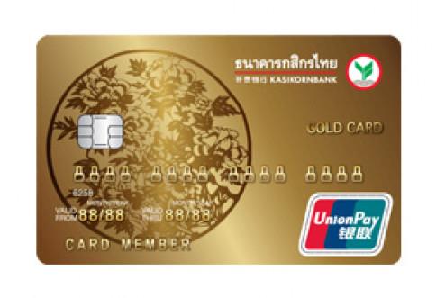 บัตรเครดิตยูเนี่ยนเพย์ ทอง กสิกรไทย-ธนาคารกสิกรไทย (KBANK)