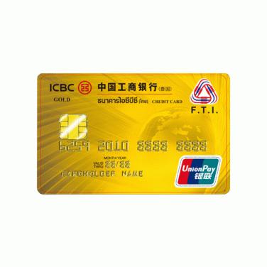 บัตรเครดิต ICBC - F.T.I. ยูเนี่ยนเพย์ โกลด์-ไอซีบีซี  ไทย (ICBC Thai)