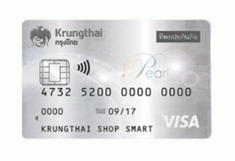 บัตรเดบิตเคทีบี ช้อปสมาร์ท เพิร์ล (KTB Shop Smart Pearl Card)-ธนาคารกรุงไทย (KTB)