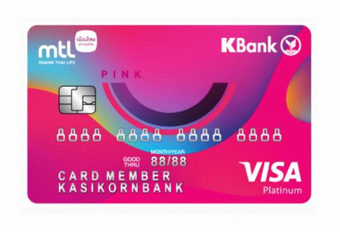 บัตรเมืองไทยสไมล์เครดิตการ์ด Pink-ธนาคารกสิกรไทย (KBANK)