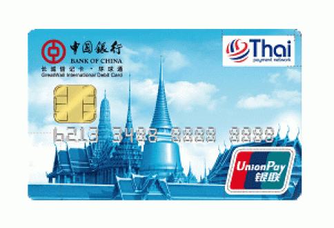 บัตรเดบิตธนาคารแห่งประเทศจีน (Great Wall International Debit Card)-แบงค์ออฟไชน่า  (Bank of China)