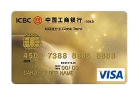 บัตรเครดิตไอซีบีซี (ไทย) โกลบอล ทราเวล โกลด์ (ICBC (Thai) Global Travel Gold)-ไอซีบีซี  ไทย (ICBC Thai)