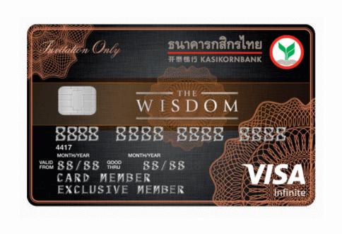 บัตรเดอะวิสดอมกสิกรไทย (วีซ่า อินฟินิท)-ธนาคารกสิกรไทย (KBANK)
