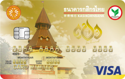 บัตรเครดิตร่วมธรรมศาสตร์ - กสิกรไทย บัตรทอง-ธนาคารกสิกรไทย (KBANK)