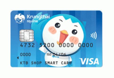 บัตรเดบิต เคทีบี ช้อปสมาร์ท คลาสสิค (KTB Shop Smart Classic)-ธนาคารกรุงไทย (KTB)