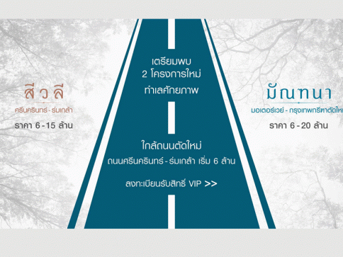 สีวลี ศรีนครินทร์ - ร่มเกล้า (Sivalee Srinakarin - Romklao)