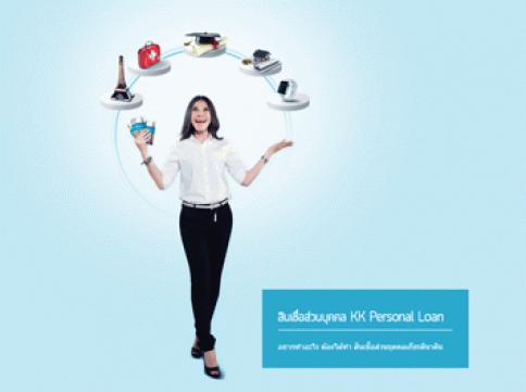 สินเชื่อส่วนบุคคล (KK Personal Loan)-ธนาคารเกียรตินาคิน (KK)