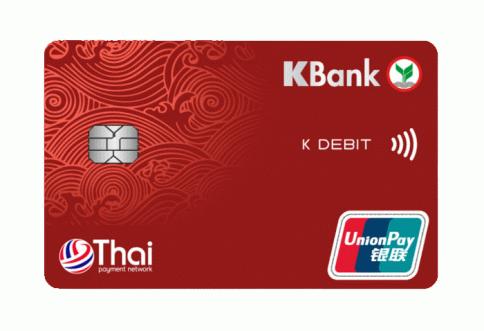 บัตรเดบิต ยูเนี่ยนเพย์ กสิกรไทย-ธนาคารกสิกรไทย (KBANK)