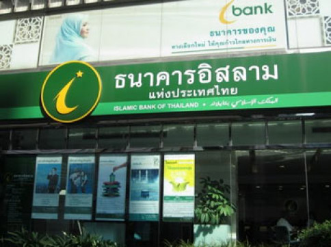 โครงการเงินรับฝากประจำพิเศษ-ธนาคารอิสลาม (IBANK)