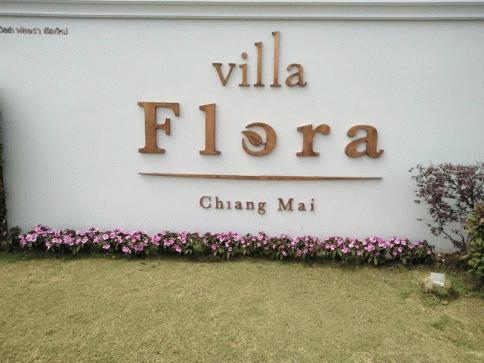 วิลล่า ฟลอร่า เชียงใหม่ (Villa Flora Chiang Mai )