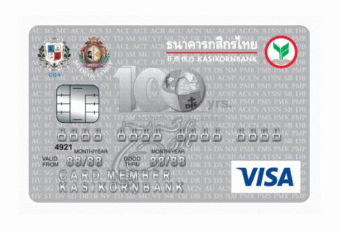 บัตรเครดิตร่วม CGA/ SFT - กสิกรไทย คลาสสิก-ธนาคารกสิกรไทย (KBANK)