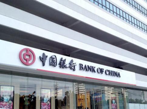 บัญชีเงินฝากออมทรัพย์-แบงค์ออฟไชน่า  (Bank of China)