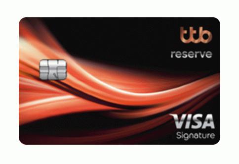 บัตรเครดิต ทีทีบี รีเซิร์ฟ ซิกเนเจอร์ (ttb reserve signature) ธนาคารทหารไทยธนชาต (TTB)