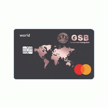 บัตรเครดิตธนาคารออมสิน เวิลด์-ธนาคารออมสิน (GSB)