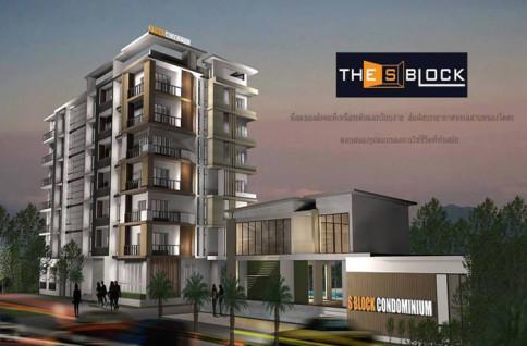 เดอะ เอส บล็อก คอนโดมิเนียม (The S Block Condominium)