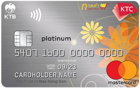 บัตรเครดิต KTC - KADKAM PLAZA PLATINUM MASTERCARD-บัตรกรุงไทย (KTC)