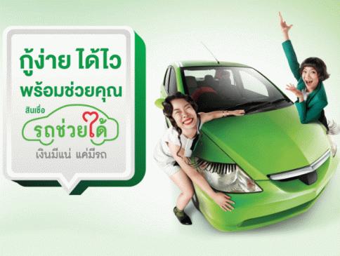 สินเชื่อรถช่วยได้กสิกรไทย-ธนาคารกสิกรไทย (KBANK)