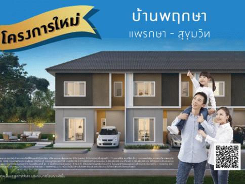บ้านพฤกษา แพรกษา - สุขุมวิท (Baan Pruksa Praksa - Sukhumvit)