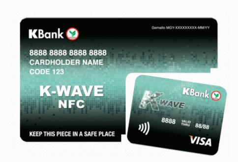 บัตรเครดิตเคเวฟ NFC กสิกรไทย-ธนาคารกสิกรไทย (KBANK)
