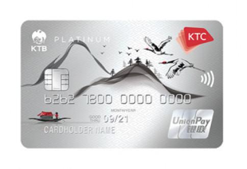บัตรเครดิต เคทีซี ยูเนี่ยนเพย์ แพลทินัม (KTC UNIONPAY PLATINUM)-บัตรกรุงไทย (KTC)