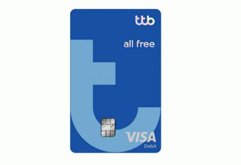 บัตรเดบิต ออลล์ ฟรี-ธนาคารทหารไทยธนชาต (TTB)