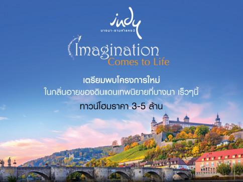 อินดี้ บางนา - รามคำแหง 2 (Indy Bangna - Ramkhamhaeng 2)