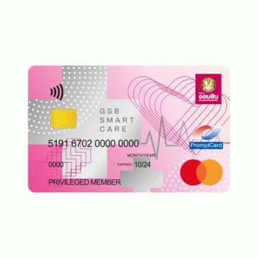 บัตรเดบิต ออมสิน สมาร์ท แคร์-ธนาคารออมสิน (GSB)