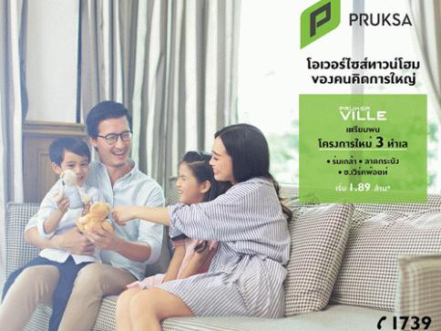 พฤกษาวิลล์ ลาดกระบัง (Pruksa Ville Ladkrabang)