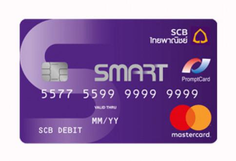 บัตรเดบิต เอส สมาร์ท-ธนาคารไทยพาณิชย์ (SCB)