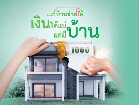 สินเชื่อบ้านช่วยได้กสิกรไทย-ธนาคารกสิกรไทย (KBANK)