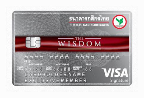 บัตรเดอะวิสดอมกสิกรไทย-ธนาคารกสิกรไทย (KBANK)