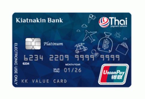 บัตรเดบิต KK Value Debit Card-ธนาคารเกียรตินาคินภัทร (KKP)