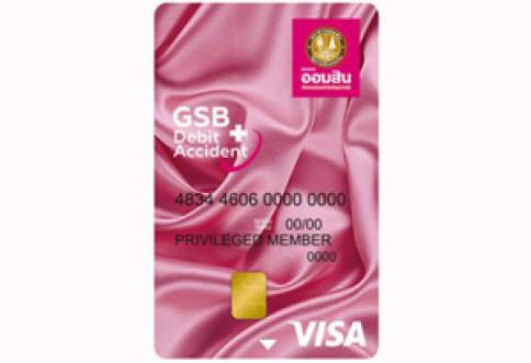 บัตรออมสิน เดบิต แอคซิเดนท์-ธนาคารออมสิน (GSB)