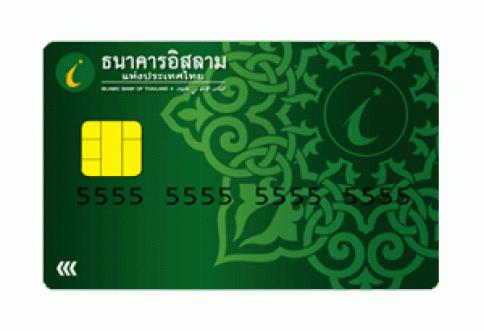 บัตรเอทีเอ็มชิปการ์ดเงิน (ATM Chip Card Silver)-ธนาคารอิสลาม (IBANK)