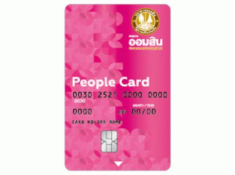 สินเชื่อบัตรเงินสด PEOPLE CARD-ธนาคารออมสิน (GSB)