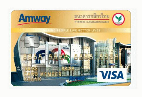 บัตรเครดิตร่วมแอมเวย์ - กสิกรไทย บัตรทอง-ธนาคารกสิกรไทย (KBANK)