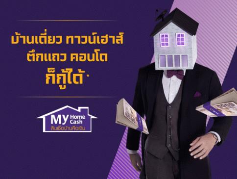 สินเชื่ออเนกประสงค์ My Home My Cash (สินเชื่ออเนกประสงค์ มายด์โฮมมายด์แคช)-ธนาคารไทยพาณิชย์ (SCB)