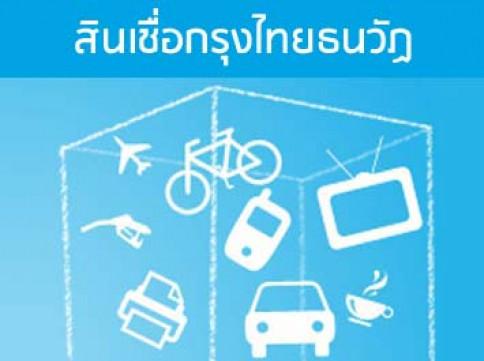 สินเชื่อกรุงไทยธนวัฏ-ธนาคารกรุงไทย (KTB)