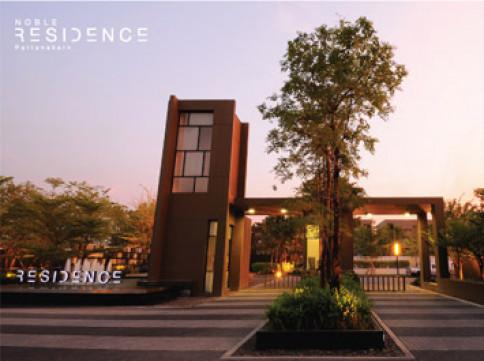 โนเบิล เรสซิเดนส์ พัฒนาการ (Noble Residence Pattanakarn)