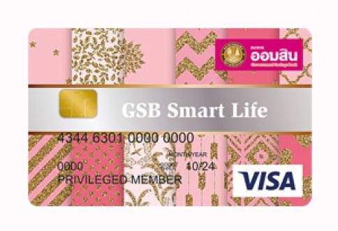 บัตรออมสิน วีซ่า เดบิต สมาร์ท ไลฟ์-ธนาคารออมสิน (GSB)
