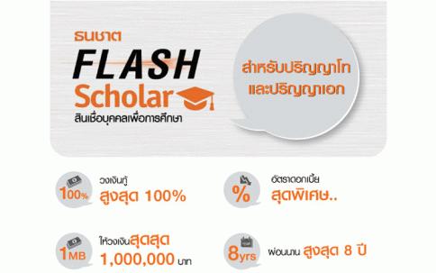 สินเชื่อบุคคลเพื่อการศึกษา (FLASH Scholar)-ธนาคารธนชาต (Thanachart)