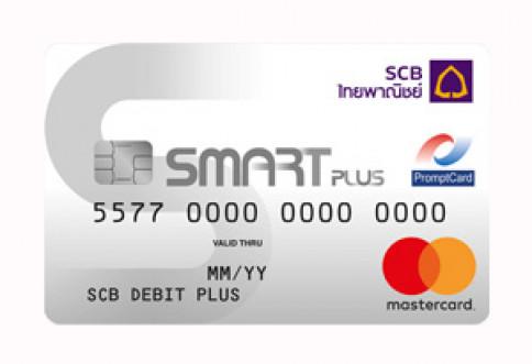 บัตรเดบิต เอส สมาร์ท พลัส-ธนาคารไทยพาณิชย์ (SCB)