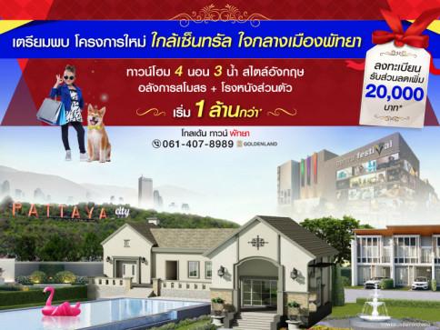 โกลเด้น ทาวน์ พัทยา (Golden Town Pattaya)