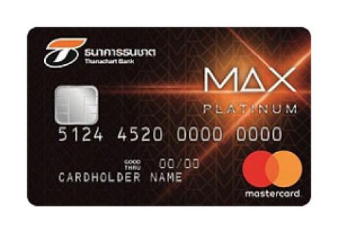 บัตรเครดิตธนชาต แมกซ์ มาสเตอร์การ์ด แพลทินัม (MAX MasterCard Platinum)-ธนาคารธนชาต (Thanachart)