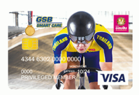 บัตรออมสิน เดบิต สมาร์ท แคร์ (ลายหน้าบัตรจักรยาน)-ธนาคารออมสิน (GSB)