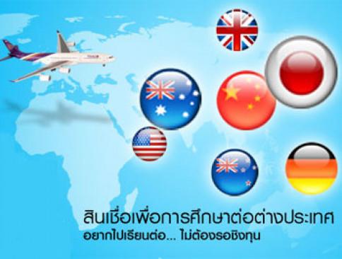 สินเชื่อเพื่อการศึกษาต่างประเทศ-ธนาคารกรุงไทย (KTB)